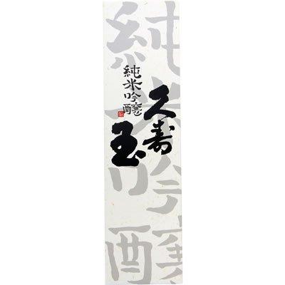 画像2: 純米吟醸720ml
