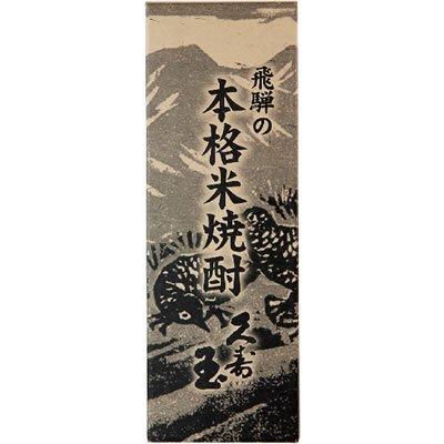 画像2: 焼酎 飛騨の本格焼酎 25% 720ml