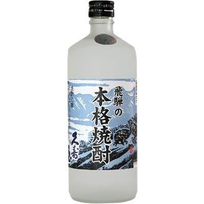 画像1: 焼酎 飛騨の本格焼酎 25% 720ml